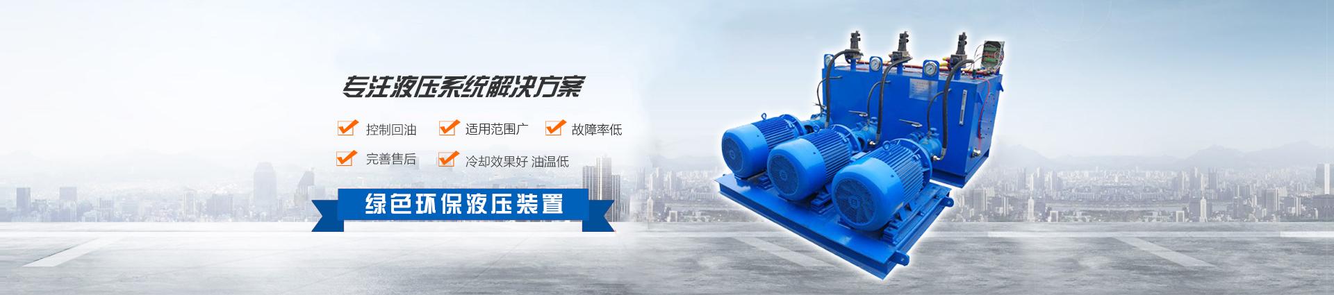 液压系统厂家